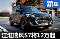 江淮SUV瑞风S7将上市  预计售价12万起