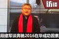 段建军:六字助奔驰2016年在华大获成功