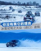 开上这款车冰雪无压力 体验大众途锐穿越雪森林