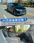 比GL8还贵的国产MPV如何 试驾江淮全新瑞风M6