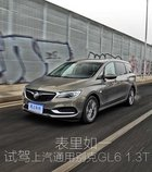 家用MPV市场新宠 试驾上汽通用别克GL6 1.3T