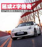 延续Z字传奇 日产后驱跑车370Z敞篷试驾