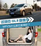 MPV为什么就它卖得好? 试别克GL8商旅车
