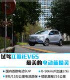 试驾江淮iEV6S 蓝色元素包裹着的电动SUV
