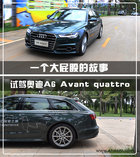 一个大屁股的故事 试驾奥迪A6 Avant quattro