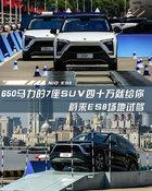 650马力的7座SUV四十万就给你 蔚来ES8试驾