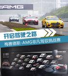 开启驾驶之路 梅赛德斯-AMG驾驭挑战赛