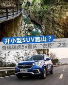 """居然开小型SUV去跑山 瑞虎5x重庆""""悦野""""之旅(下)"""