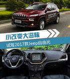 小改变大滋味 试驾2017款广汽菲克Jeep自由光