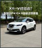 XR-V终结者? 东风日产KICKS劲客试驾体验