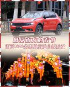 感受南方的春节 记录1300公里的京沪自驾游记