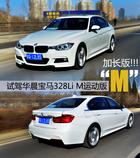 M版本也加长 试驾宝马328Li M套件特别版
