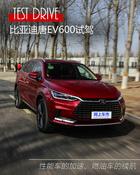性能车的加速/燃油车的续航  比亚迪唐EV600体验