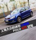 上海大众的迷你小钢炮 POLO-GTI版试驾