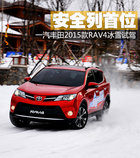 安全列首位 一汽丰田2015款RAV4冰雪试驾