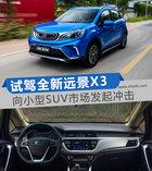 向小型SUV市场发起冲击 试驾吉利全新远景X3