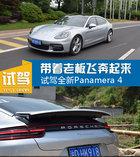 带着老板飞奔起来 全新Panamera 4行政加长版