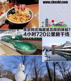 单程票价1300 从东京到北海道是怎样的体验?