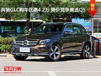 奔驰GLC购车优惠4.2万 降价竞争奥迪Q5