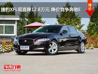 捷豹XFL现直降12.8万元 降价竞争奔驰E