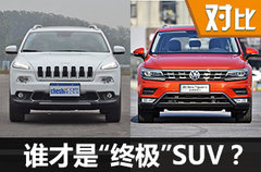 中级SUV谁更终极? Jeep自由光对比大众途观L