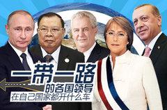 一带一路的各国领导在自己国家都开什么车
