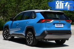 丰田新RAV4上市 史上最强/配置升级 17.48万就能买