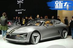 前途Concept 1正式亮相 定位高端商务轿跑车