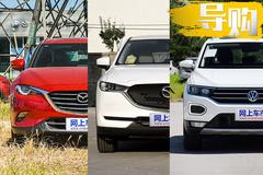 17万时尚紧凑SUV  CX-4/CX-5/探歌谁更懂品位?