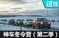 网上车市神车冬令营第二季 来寻牧马雪缘