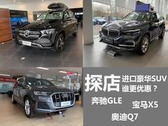 奔驰GLE/宝马X5/奥迪Q7 进口豪华SUV谁更优惠?
