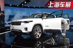 2017上海车展 Jeep云图概念车实拍解析