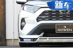 丰田全新RAV4改装版曝光 这外观设计能接受吗