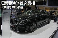 巴博斯40s首次亮相 北京国际车展-实拍
