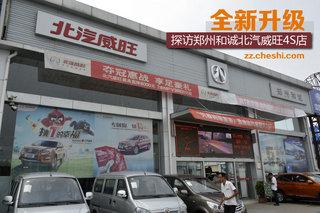 探访郑州和诚北汽威旺4S店