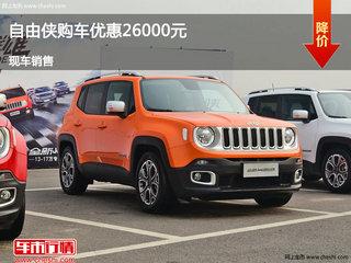 Jeep自由侠优惠2.6万