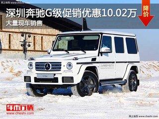深圳奔驰G级优惠10.02万元