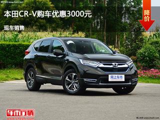 长治本田CR-V优惠0.3万元