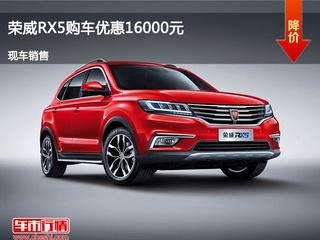 秦皇岛荣威RX5优惠1.6万元