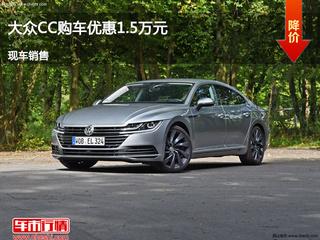 沧州大众CC优惠1.5万元
