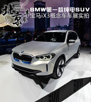 BMW的第一款纯电SUV 宝马iX3概念车车展实拍