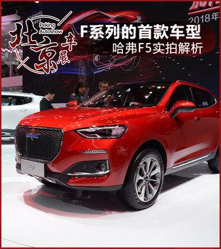 F系列的首款车型 北京车展哈弗F5实拍解析