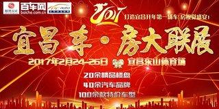 宜昌车展2月24-26日开幕
