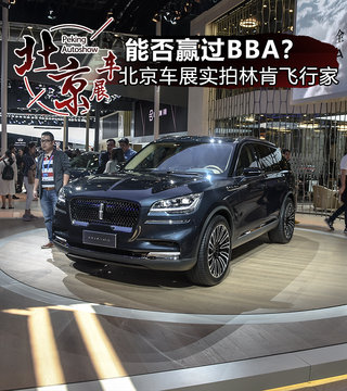 BBA感到危机了吗?北京车展实拍林肯飞行家