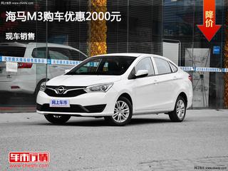 邯郸海马M3优惠2000元