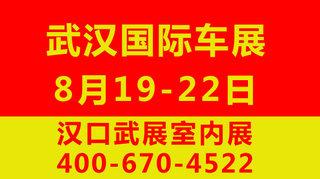 武汉车展2017年8月19-22
