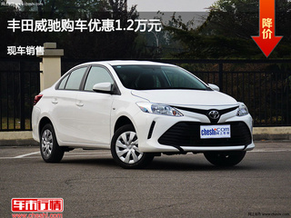 邢台丰田威驰优惠1.2万元
