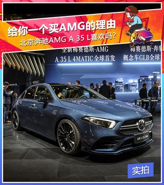 这回AMG真的不再是梦想了  入门级车型居然比C级还便宜!