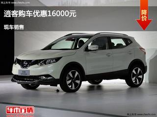 邯郸日产逍客优惠1.6万元