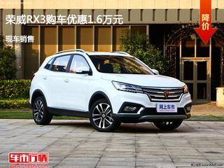 大同荣威RX3优惠1.6万元